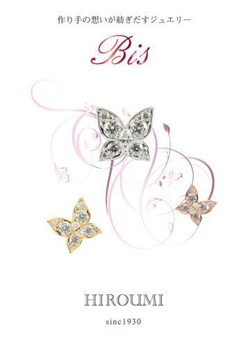 HIROUMI bis パピヨン